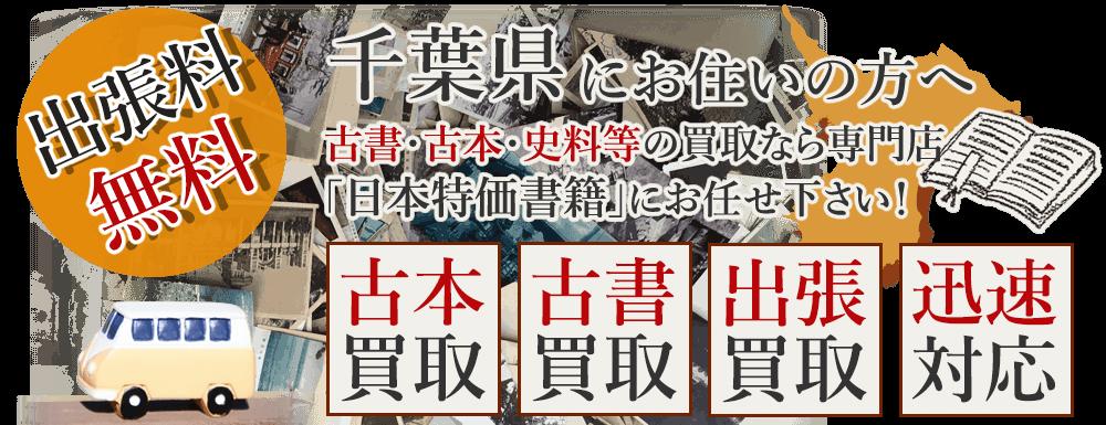 千葉県にお住いの方へ。古書・古本・史料等の買取なら専門店「日本特価書籍」にお任せ下さい! 出張料無料