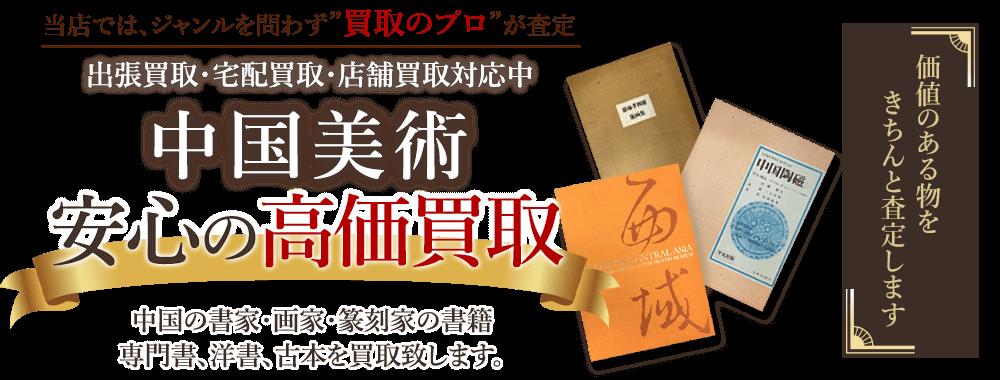 当店では、ジャンルを問わず、買取のプロが査定。出張買取・宅配買取・店舗買取対応中。中国美術の本を安心の高価買取いたします。