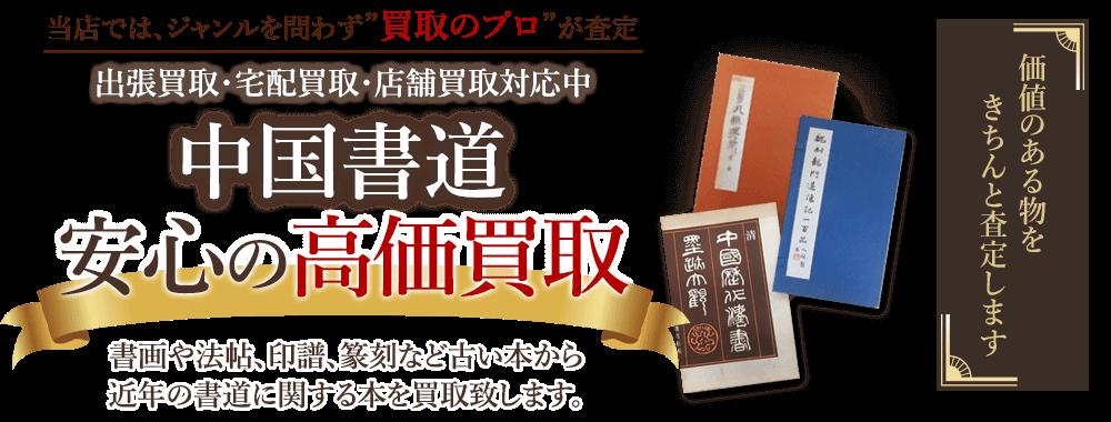 当店では、ジャンルを問わず、買取のプロが査定。出張買取・宅配買取・店舗買取対応中。中国書道関連の本を安心の高価買取いたします。