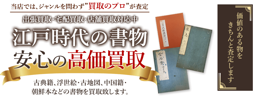 当店では、ジャンルを問わず、買取のプロが査定。出張買取・宅配買取・店舗買取対応中。江戸時代の書物を安心の高価買取いたします。