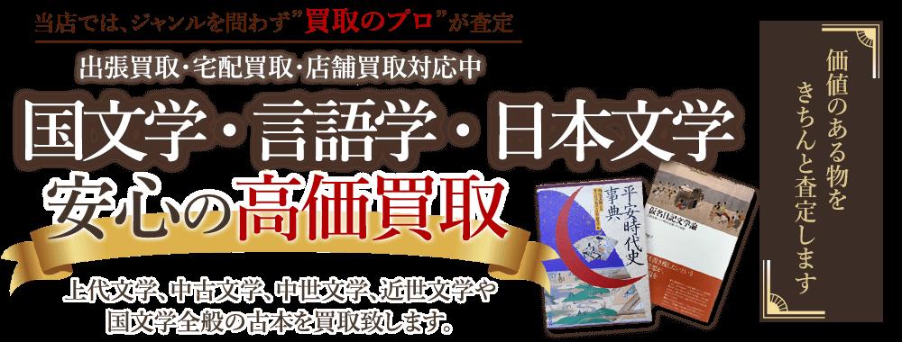 当店では、ジャンルを問わず、買取のプロが査定。出張買取・宅配買取・店舗買取対応中。国文学・言語学・日本文学書を安心の高価買取いたします。