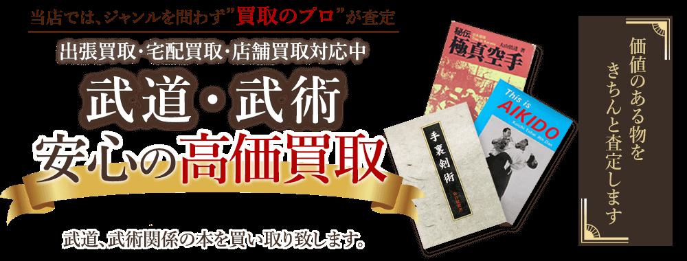 当店では、ジャンルを問わず、買取のプロが査定。出張買取・宅配買取・店舗買取対応中。武道・武術書書を安心の高価買取いたします。