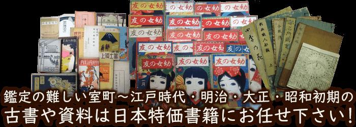 鑑定の難しい室町~江戸時代・明治・大正・昭和初期の古書や資料は日本特価書籍にお任せ下さい!