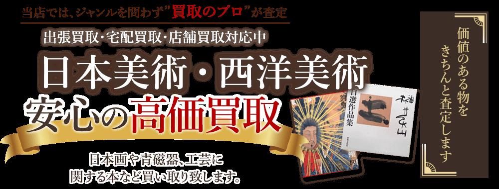 当店では、ジャンルを問わず、買取のプロが査定。出張買取・宅配買取・店舗買取対応中。日本美術・西洋美術書の本を安心の高価買取いたします。