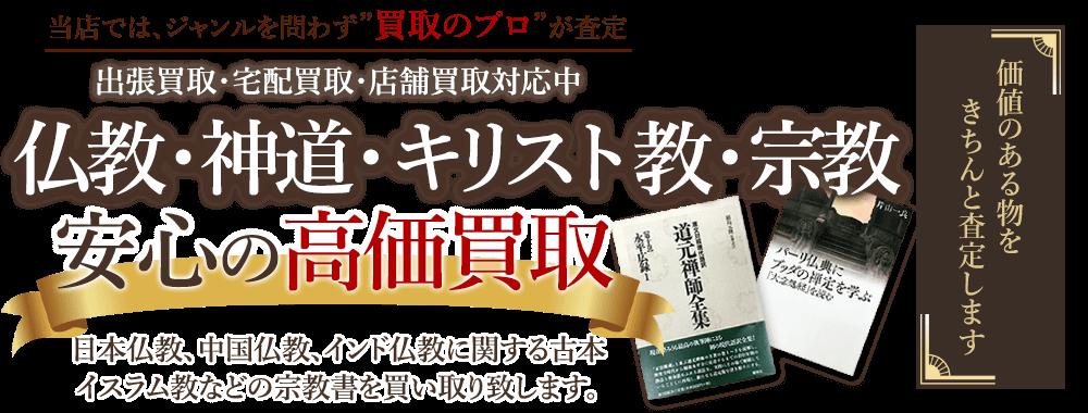 当店では、ジャンルを問わず、買取のプロが査定。出張買取・宅配買取・店舗買取対応中。仏教・神道・キリスト教・宗教の本を安心の高価買取いたします。