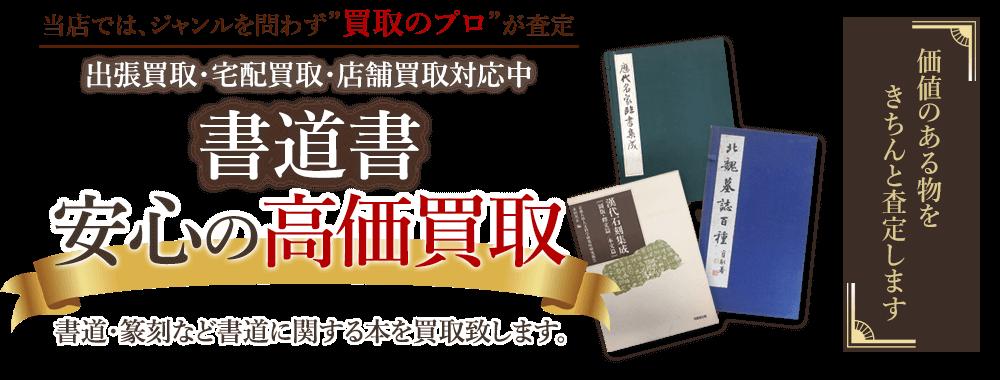 当店では、ジャンルを問わず、買取のプロが査定。出張買取・宅配買取・店舗買取対応中。書道書を安心の高価買取いたします。