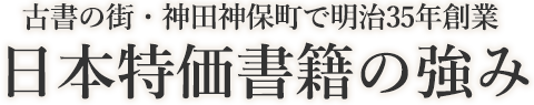 古書の街で明治35年創業、日本特価書籍の強み