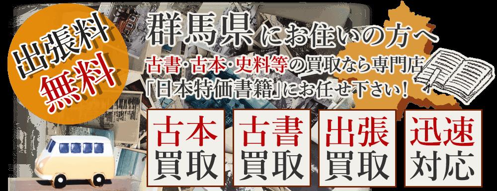 群馬県にお住いの方へ。古書・古本・史料等の買取なら専門店「日本特価書籍」にお任せ下さい! 出張料無料
