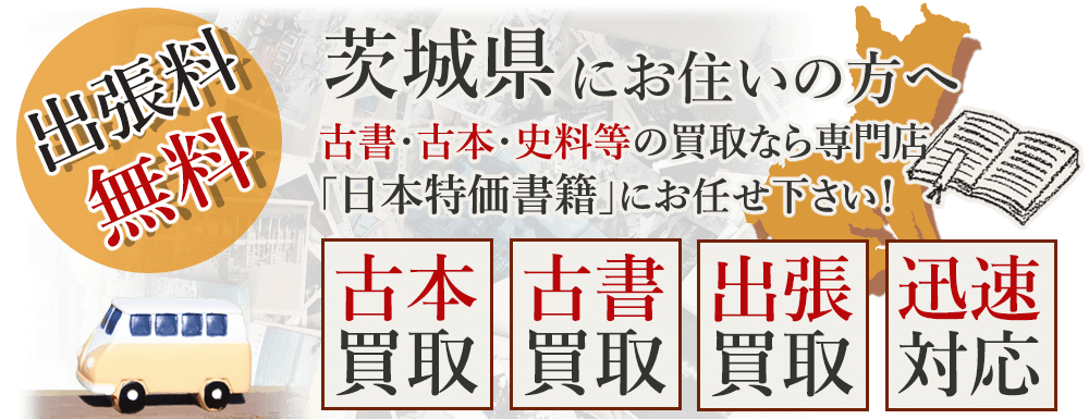 茨城県にお住いの方へ。古書・古本・史料等の買取なら専門店「日本特価書籍」にお任せ下さい! 出張料無料