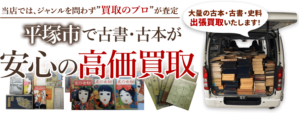 平塚市の古書・古本が安心の高価買取
