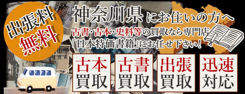 神奈川県にお住いの方へ。古書・古本・史料等の買取なら専門店「日本特価書籍」にお任せ下さい! 出張料無料