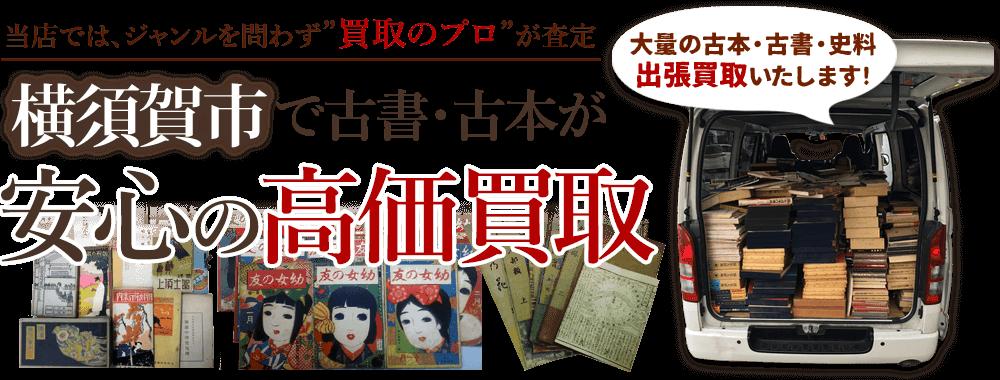 横須賀市の古書・古本が安心の高価買取