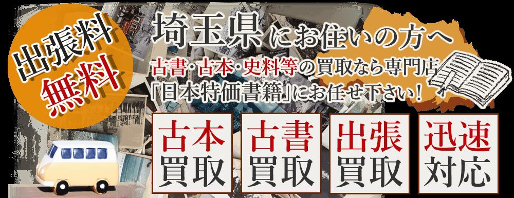 埼玉県にお住いの方へ。古書・古本・史料等の買取なら専門店「日本特価書籍」にお任せ下さい! 出張料無料