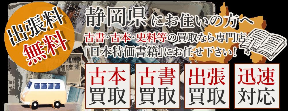 静岡県にお住いの方へ。古書・古本・史料等の買取なら専門店「日本特価書籍」にお任せ下さい! 出張料無料