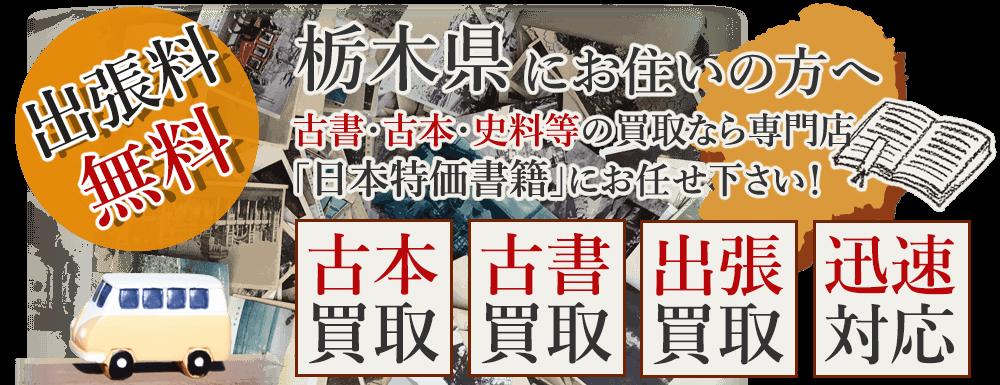 栃木県にお住いの方へ。古書・古本・史料等の買取なら専門店「日本特価書籍」にお任せ下さい! 出張料無料
