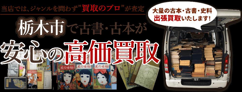 栃木市 古書・古本出張買取