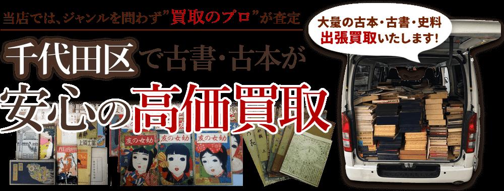 千代田区 古書・古本出張買取