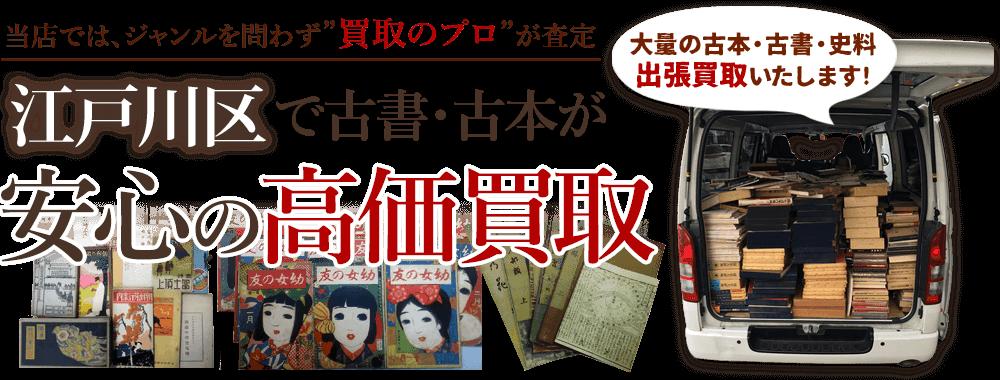 江戸川区 古書・古本出張買取