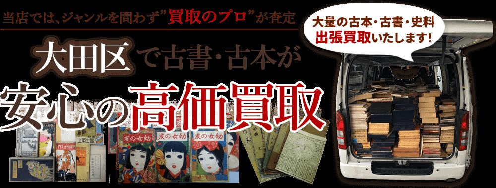 大田区の古書・古本が安心の高価買取