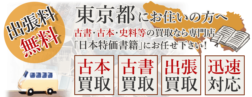 東京都にお住いの方へ。古書・古本・史料等の買取なら専門店「日本特価書籍」にお任せ下さい! 出張料無料