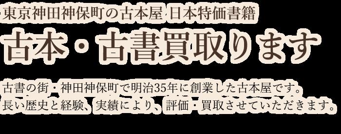 古本屋「日本特価書籍」古本・古書買取ります