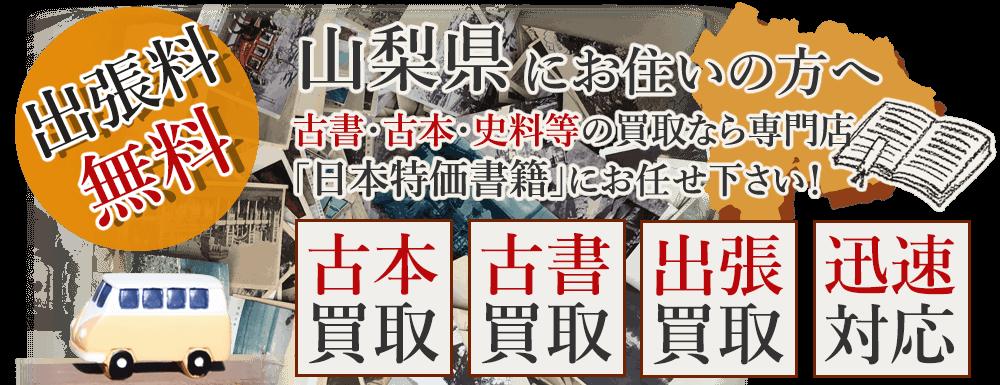 山梨県にお住いの方へ。古書・古本・史料等の買取なら専門店「日本特価書籍」にお任せ下さい! 出張料無料