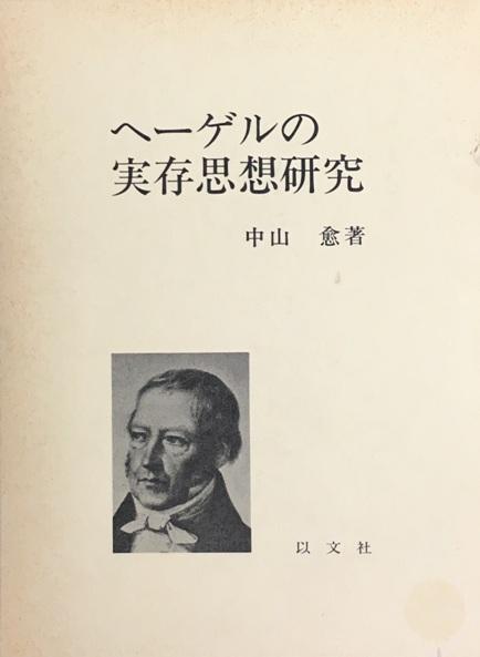 ヘーゲルの思想研究