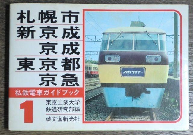 私鉄電車ガイドブック1