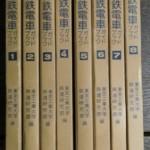 私鉄電車ガイドブック
