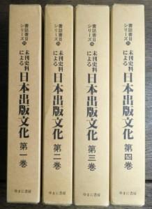 未刊史料による日本出版文化
