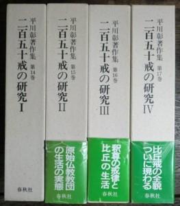 平川彰著作集
