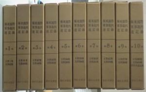 極東国際軍事裁判速記録