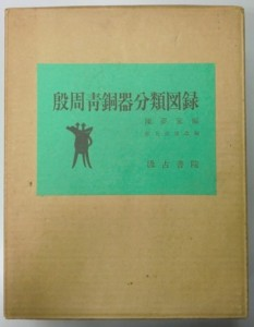 殷周青銅器分類図録