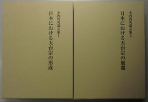 木内堯央論文集