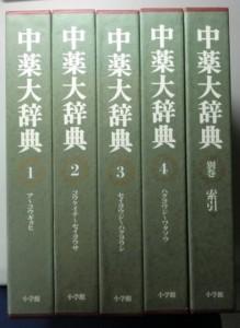 中薬大辞典