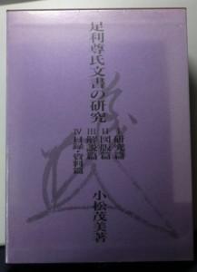 足利尊氏文書の研究