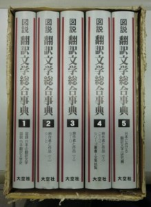 図説翻訳文学総合事典